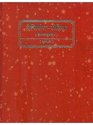 तैत्तिरीय संहिता: Taittriya Samhita