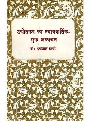 उद्दोतकर का न्यायवार्तिक एक अध्ययन: Udyotkar's Nyaya Vartik- A Study