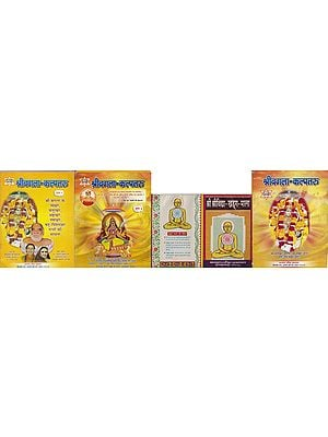 श्रीबगला कल्पतरु: Shri Bagalamukhi Kalpatru   (Set of 4 Volumes)
