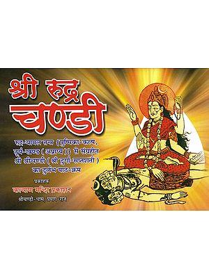 श्री रूद्र चण्डी: Shri Rudra Chandi