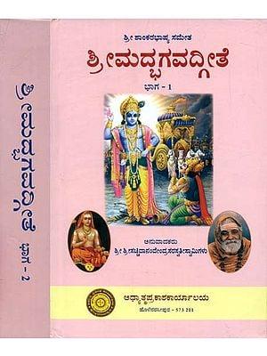 ಶ್ರೀಮದ್ಭಗವದ್ಗೀತಾ: Srimad Bhagavad Gita in Kannada (Set of 2 Volumes)