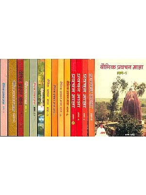 यौगिक प्रवचन माला: Yogic Pravachan Mala (Set of 15 Volumes)