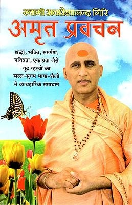 अमृत प्रवचन: Amrit Pravachan