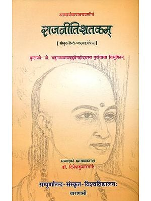 राजनीतिशतकम्: 100 Quotations on Politics (With Sanskrit and Hindi Commentaries)