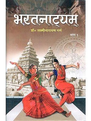 भरतनाट्यम: Bharatanatyam