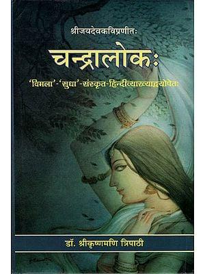 चन्द्रालोक (संस्कृत एवं हिन्दी अनुवाद): Chandra Loka of Jaya Deva
