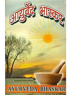 आयुर्वेद भास्कर: Ayurveda Bhaskar