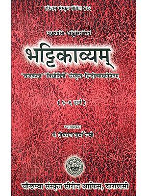 भट्टिकाव्यम्: Bhattikavyam of Mahakavi Bhatti (1-6 Cantos)