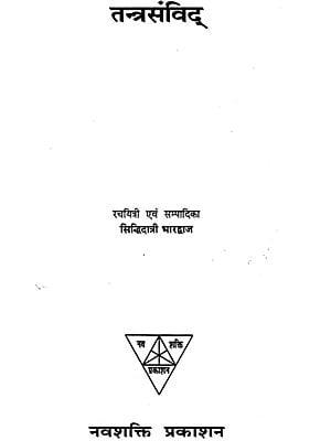 तन्त्र संविद्: Tantra Samvid