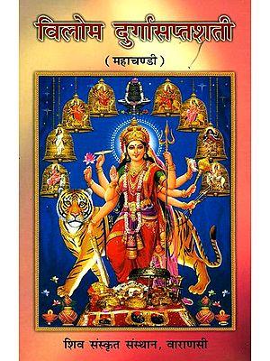 विलोम दुर्गासप्तशती (महाचण्डी): Vilom Durga Saptashati (Mahacandi)
