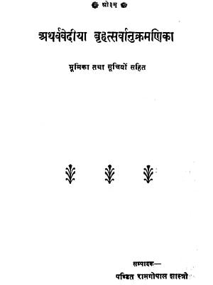 अथर्ववेदिया बृहत्सर्वानुक्रमणिका: Brihat Sarvanukramnika of The Atharvaveda