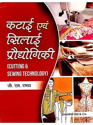 टेलरिंग कटिंग एण्ड फैशन डिज़ाइनिंग: Tailoring Cutting and Fashion Designing