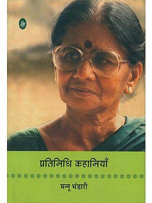 प्रतिनिधि कहानियाँ: Mannu Bhandari - Representative Stories