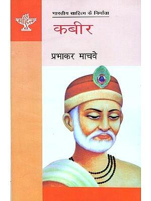 कबीर (भारतीय साहित्य के निर्माता): Kabir (Making of Indian Literature)