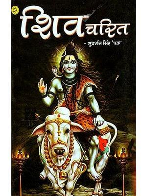 शिव चरित: Shiv Charitra