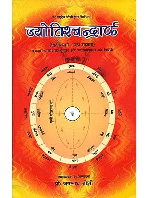 ज्योतिश्चन्द्रार्क: Jyotish Chandrarka (Second Part)
