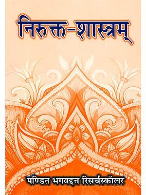 निरुक्त शास्त्रम्: Nirukta of Yaska