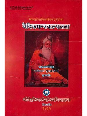वैदिकमन्त्रकल्पलता: Vedic Mantra Kalplata of Laugaksi Maharsi