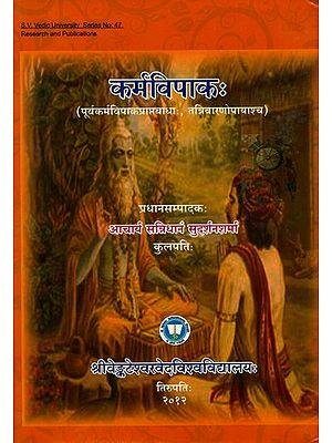 कर्मविपाक: Karma Vipak (Sanskrit Only)