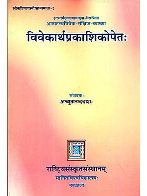 विवेकार्थप्रकाशिकोपेतः - An Explanation of Atma Tattva Viveka (Sanskrit Only)