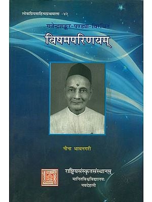 विषमपरिणयम्: Vishamparinayam of Gajendra Shankar (A Short Play in Sanskrit)