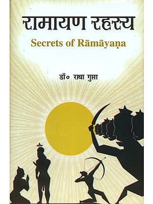 रामायण रहस्य: Secrets of Ramayana
