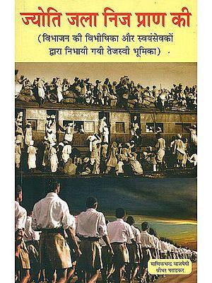 ज्योति जला निज प्राण की: RSS Swayamsewaka's Role in The Partition