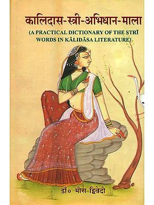 कालिदास स्त्री अभिधान माला: A Practical Dictionary of the Stri Words in Kalidasa Literature
