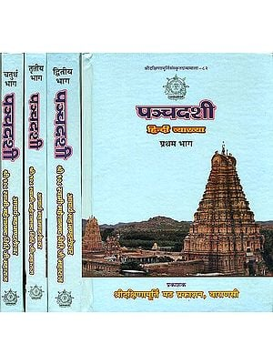 पञ्चदशी: Pancadasi (Set of Four Volumes)
