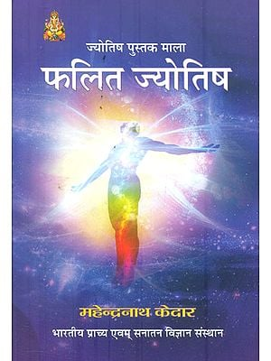 फलित ज्योतिष: Phalit Jyotish