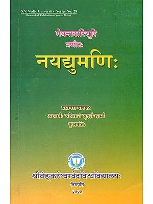 नयद्युमणिः Nayadyumani of Meghanadarisuri