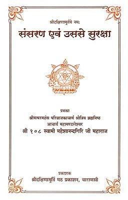 संसरण एवं उससे सुरक्षा: How Not to Enter Samsara Again
