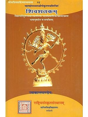 शिवशतकम्: Shiva Shatakam