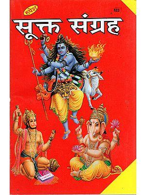 सूक्तसंग्रह: Sukta Samgraha