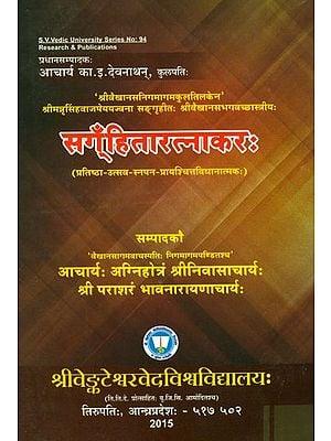 सग्ँहितारत्नाकर: - Samhita Ratnakara (Sanskrit Only)