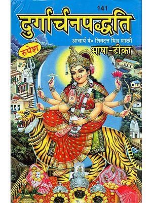 दुर्गार्चनपध्दति: How To Worship Goddess Durga