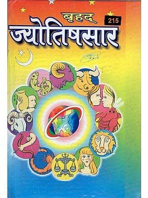 बृहद ज्योतिषसार: Brihad Jyotish Sara