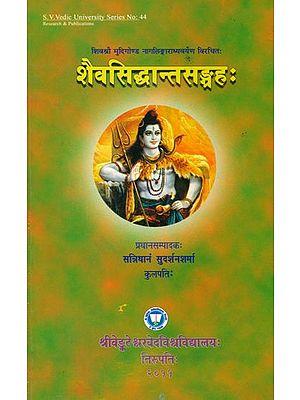 शैवसिद्धान्तसंग्रह: Saiva Siddhanta Samgrah (Sanskrit Only)