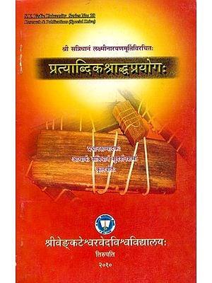 प्रत्याब्दिकश्राद्धप्रयोग: Pratyabdika Shraddha Prayoga of Sri Sannidhanam Laksmi Narayana Murti