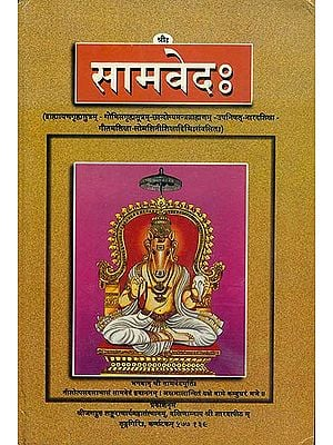 सामवेद: Texts of The Sama Veda