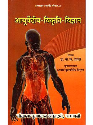 आयुर्वेदीय विकृति विज्ञान - Ayurvediya Vikrti Vijnana