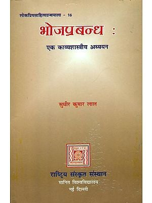भोजप्रबन्ध: एक काव्यशास्त्रीय अध्ययन: Bhoja Prabandha (A Study of Kavya Shastra)