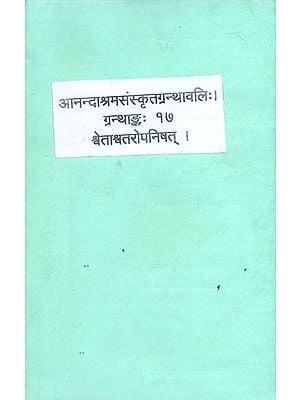 श्र्वेताश्र्वतरोपनिषच्छाणकरभाष्योपेता शांकर भाष्य सहित: Shwetashvatara Upanishad With Shankaracharya Commentary (An Old and Rare Book)