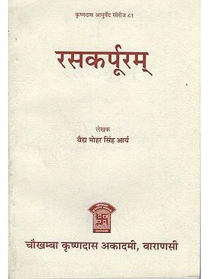 रसकपूर्रम्: Rasakarpuram