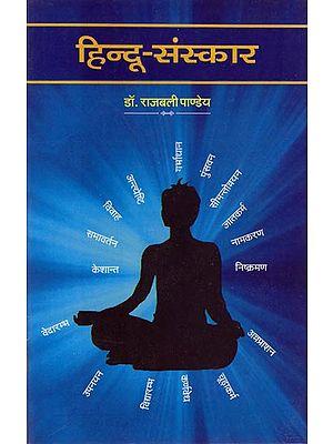 हिन्दू संस्कार (सामाजिक तथा धार्मिक अध्ययन): Hindu Samskaras