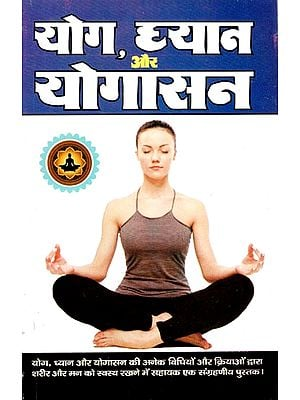 योग ध्यान और योगासन: Yoga Dhyana and Asana