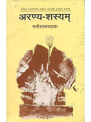 अरण्य - शस्यम्: Aranyasasyam (Sanskrit Novel)