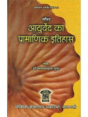 आयुर्वेद का प्रामाणिक इतिहास: Authentic History of Ayurveda