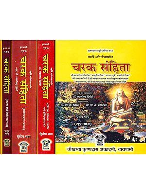 चरक संहिता: Charaka Samhita (Set of 4 Volumes)