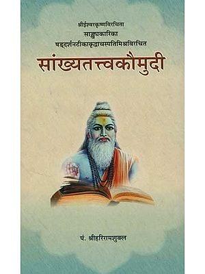सांख्यतत्त्वकौमुदी: Samkhya Karika with Commentary Called Samkhya Tattva Kaumudi